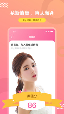 FindU饭友app截图