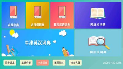 百课通app