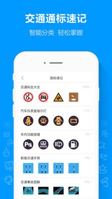 摩托车驾考通app