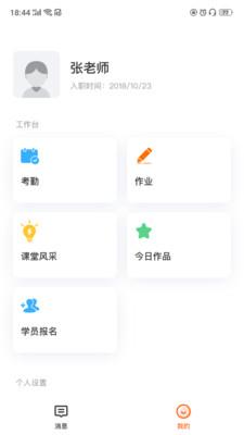 知渴机构版app