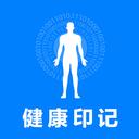 健康印记app
