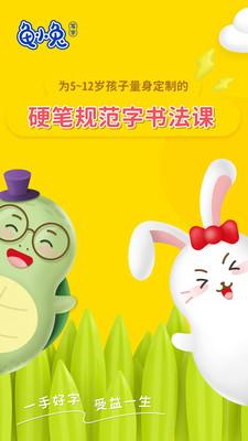 龟小兔写字app