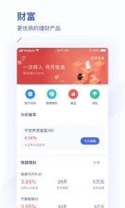 微众银行app截图
