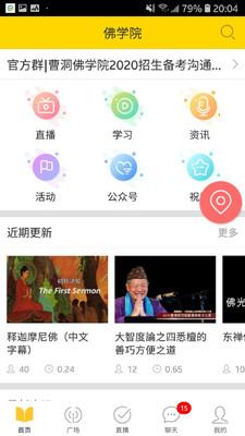 佛学院app