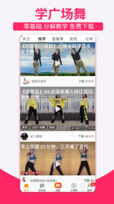 糖豆app