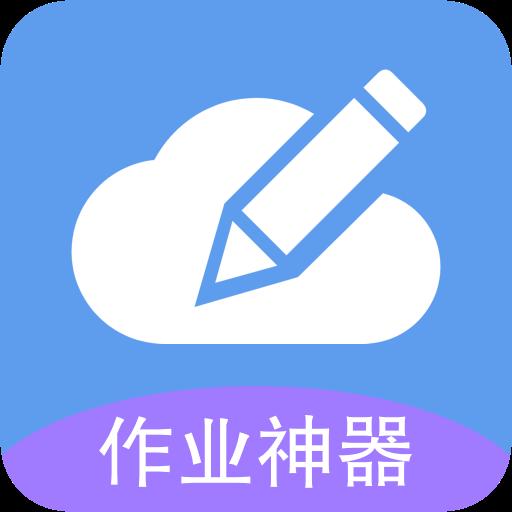 作业学习帮app