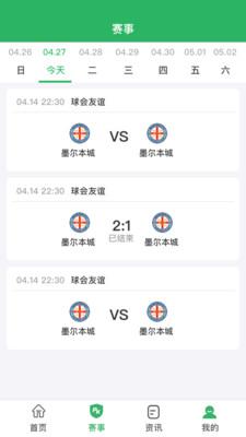 足球侠app截图