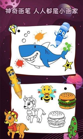 宝宝涂色画画板截图