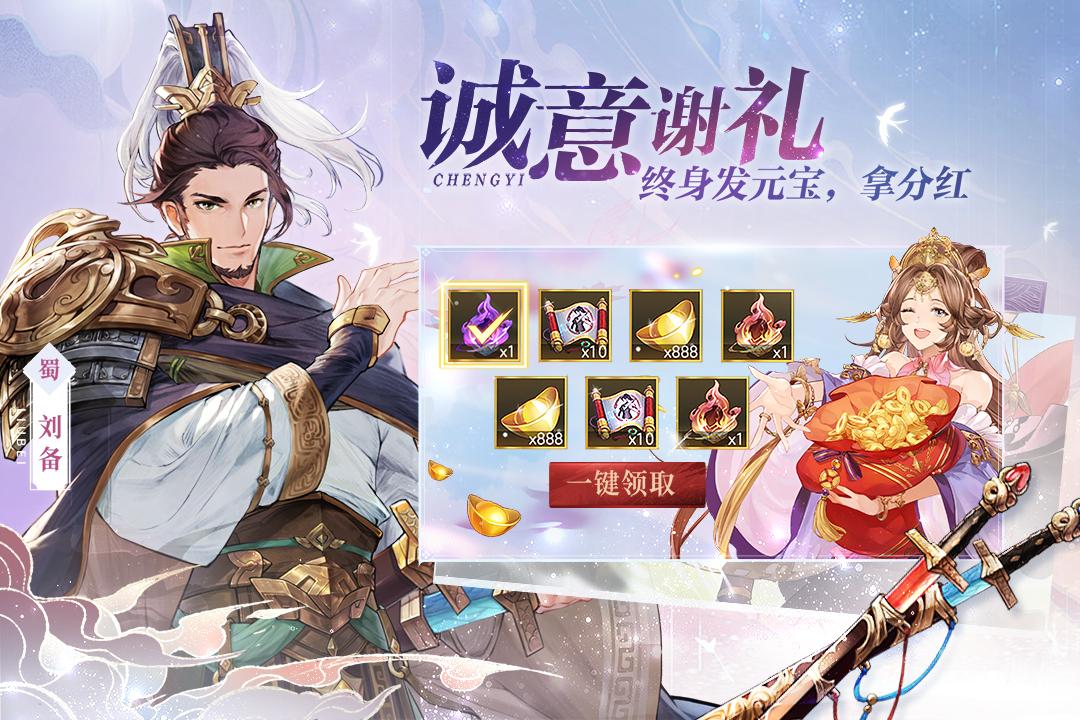 三国志幻想大陆九游版截图