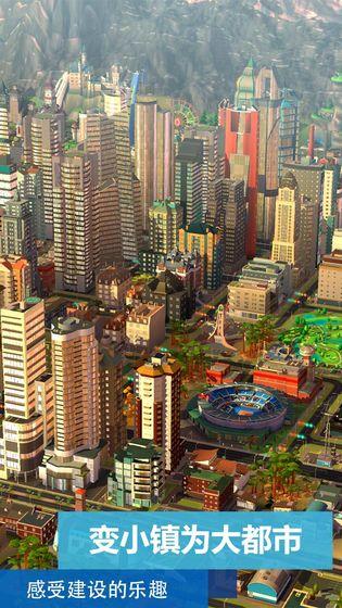 模拟城市我是市长九游版截图