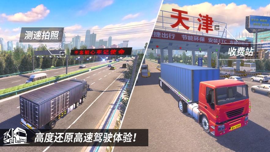 遨游中国2安卓手机版截图