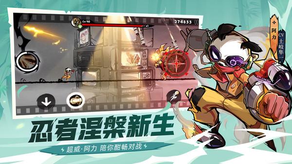 忍者必须死3熊猫人崛起截图