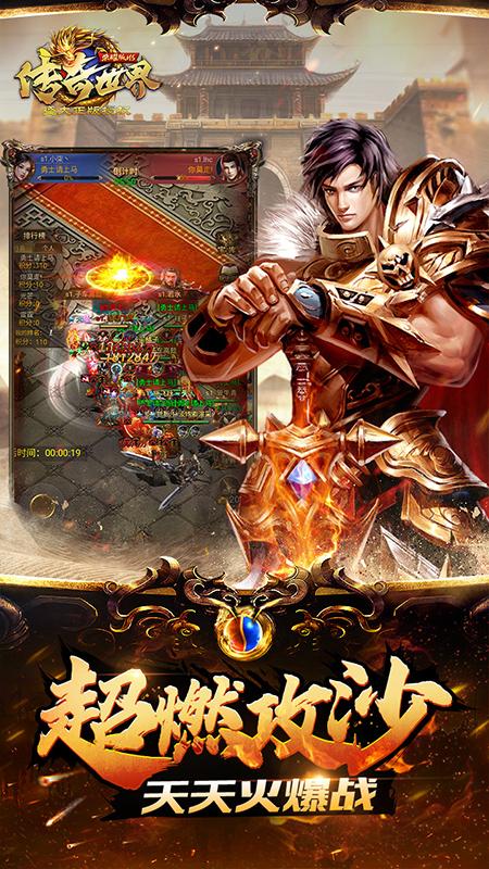 传奇世界之仗剑天涯H5无限元宝截图