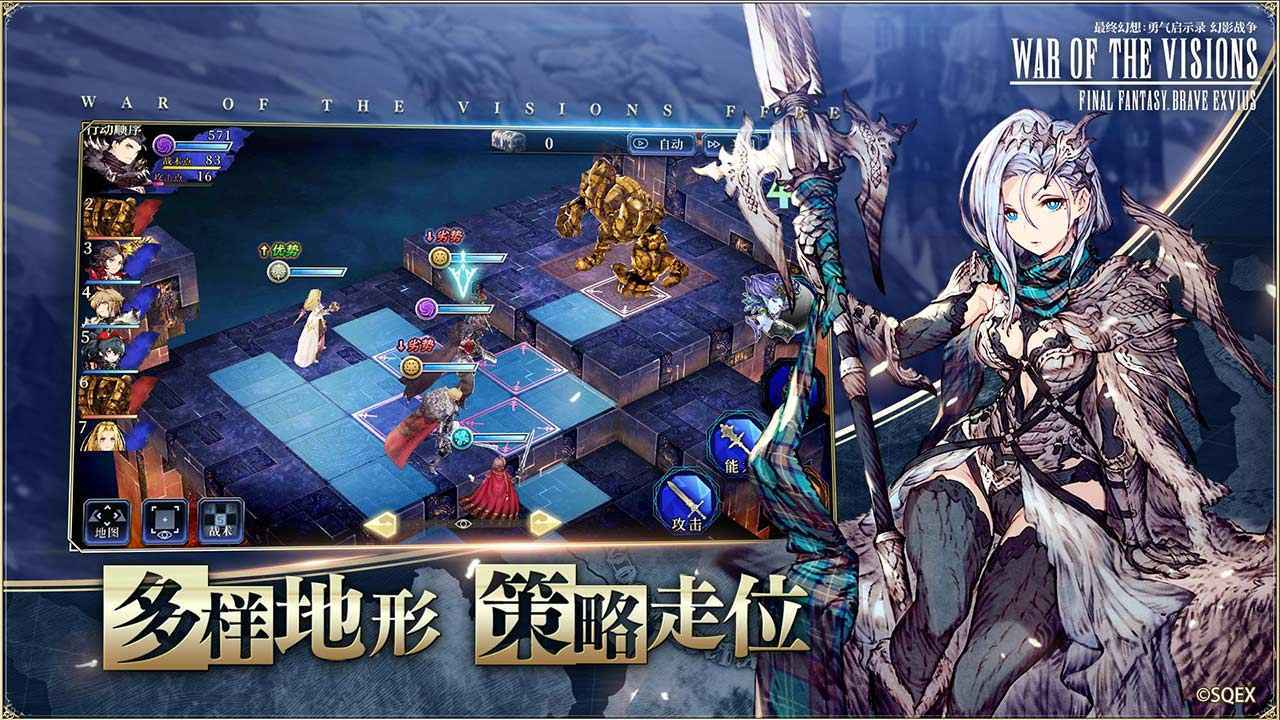 最终幻想勇气启示录幻影战争截图