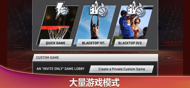 NBA2K20手机中文版截图