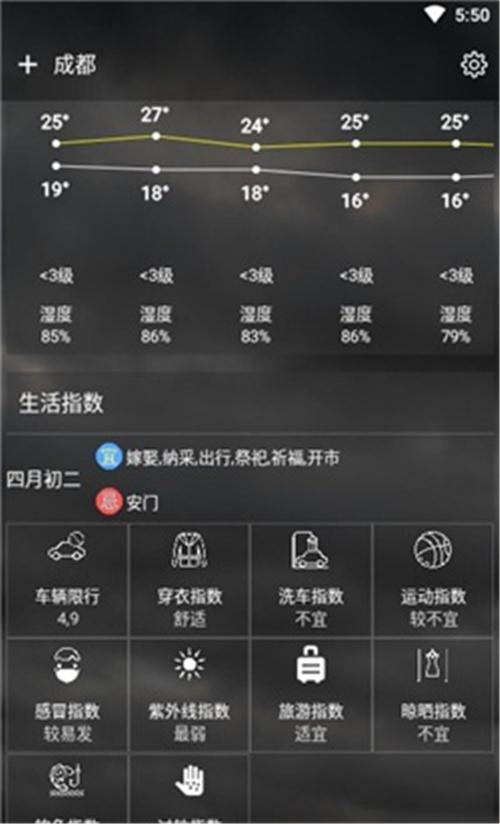 可以天气app截图