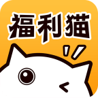 福利猫软件