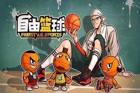 指尖上的篮球游戏合集