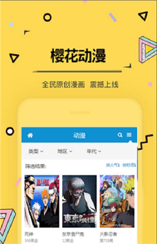 樱花动漫app下载手机版截图