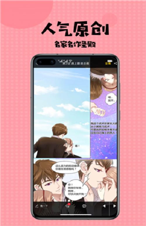 扑飞漫画下载最新版截图