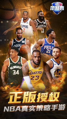NBA范特西截图