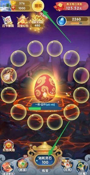 龙生九子游戏截图