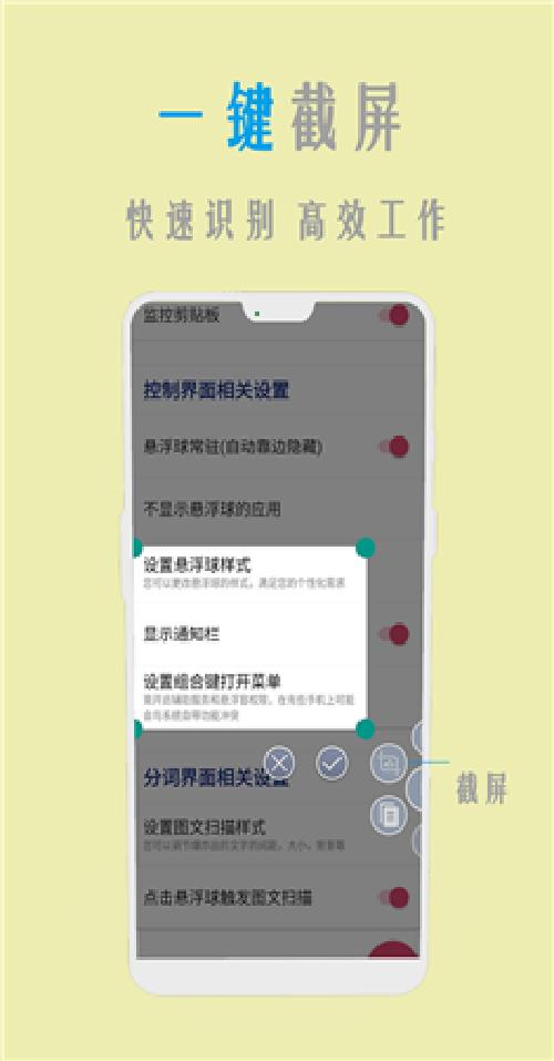 小时代图文扫描app截图