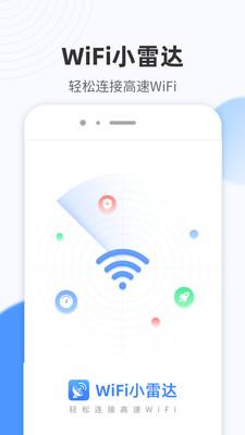 WiFi小雷达截图