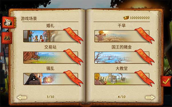 家园10中文版截图