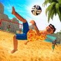 沙滩足球俱乐部