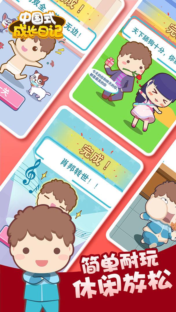 中国式成长日记破解版免广告截图