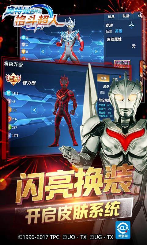 奥特曼之格斗超人破解版免费下载截图