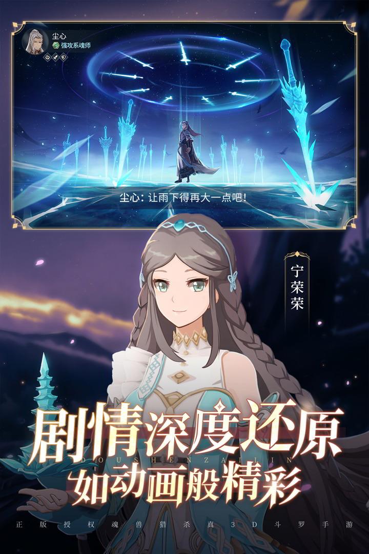 斗罗大陆斗神再临九游版截图