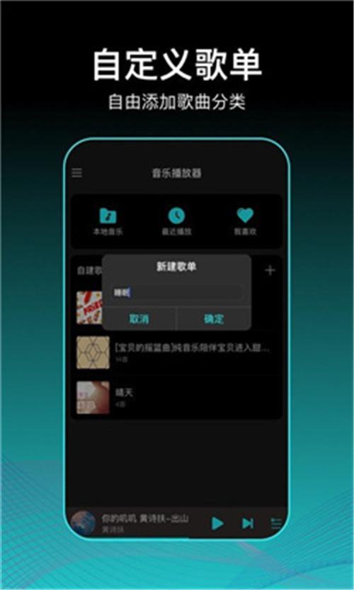 虾米歌单app截图