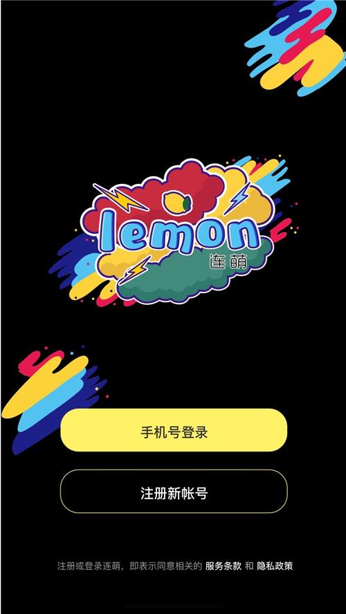 连萌Lemon截图