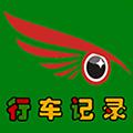 鹰眼行车记录仪