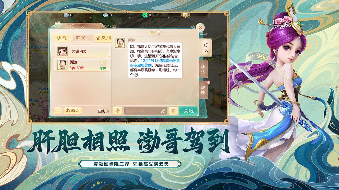 大话西游2经典版官网版截图