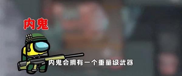 among us狙击手模式截图