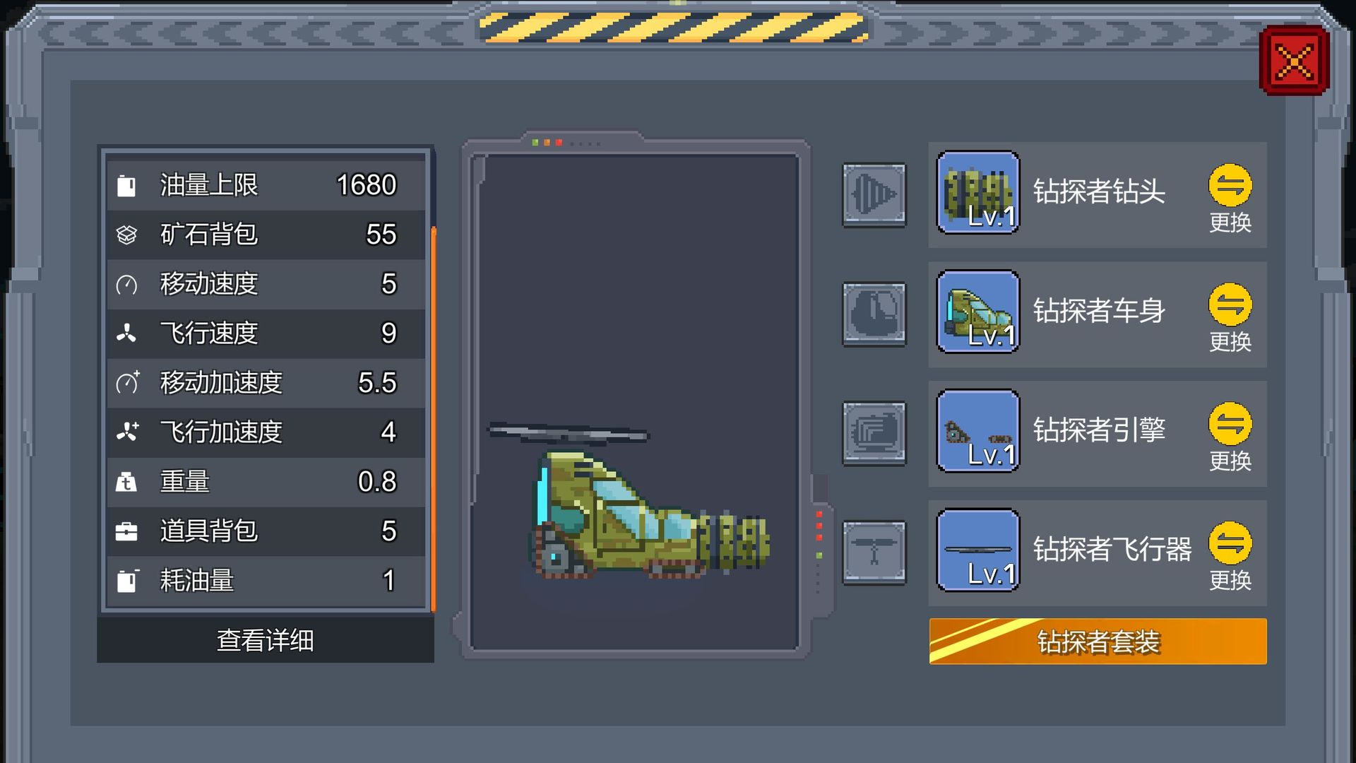 熔岩矿车最新破解版截图
