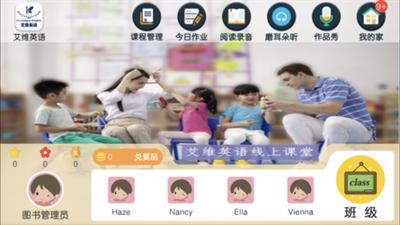 艾维英语app截图