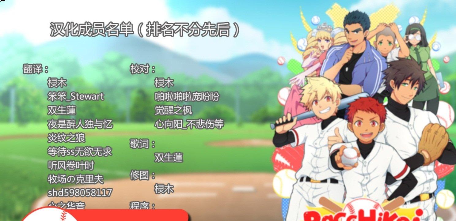 棒球2截图