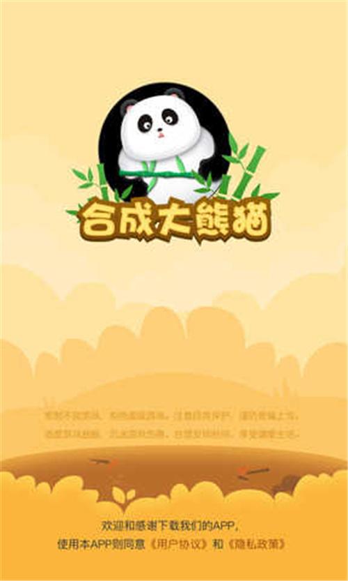 合成大熊猫红包版截图