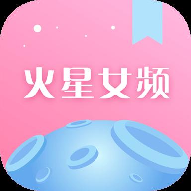 火星女频app
