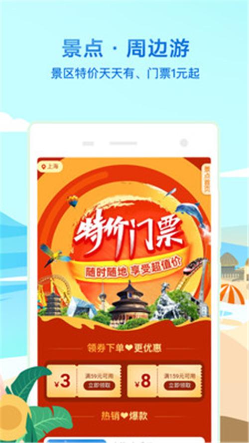 同程旅行app截图