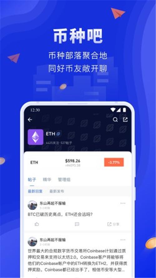 币世界快讯app截图