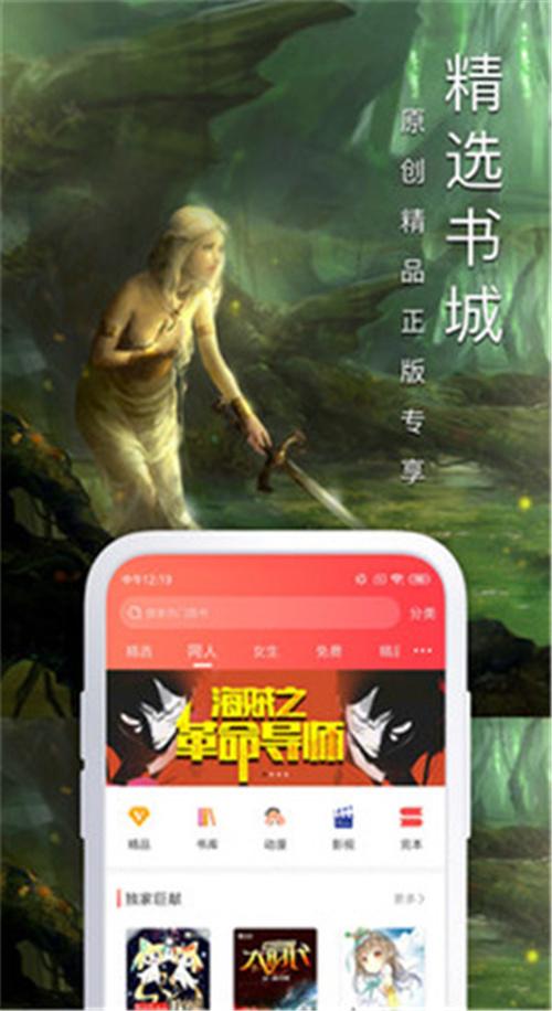 飞卢小说app截图