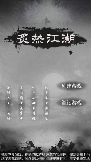 炙热江湖破解版下载截图