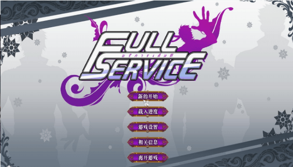 full service中文版截图