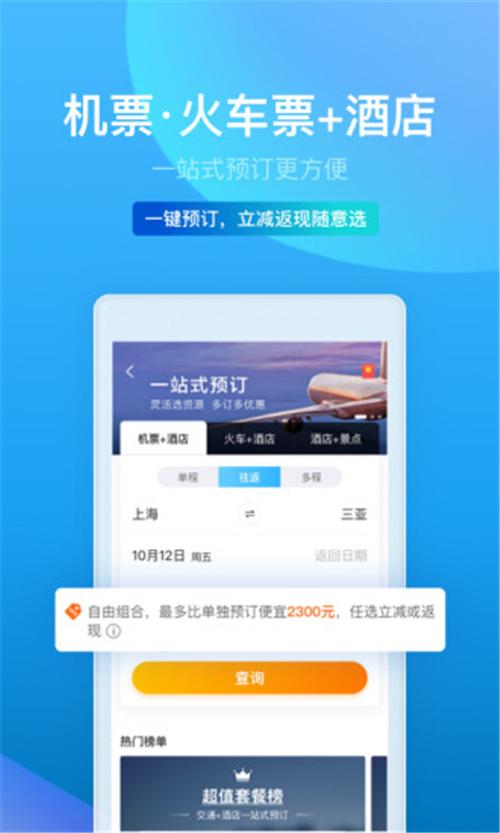 携程旅行app截图
