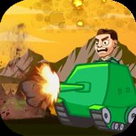 坦克战事3